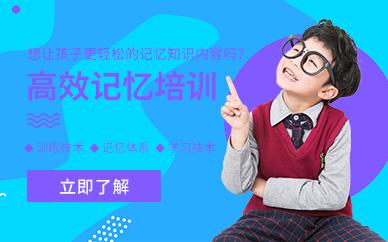 广州新励成高效记忆力培训班