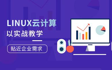 深圳东方瑞通LINUX云计算培训班