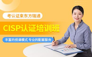 深圳东方瑞通CISP认证培训班