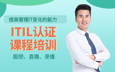 深圳东方瑞通ITIL认证培训班