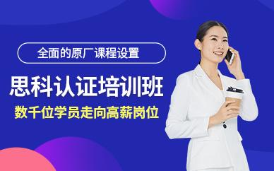 深圳东方瑞通思科认证培训课程