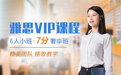 长沙环球雅思VIP培训班(7分)