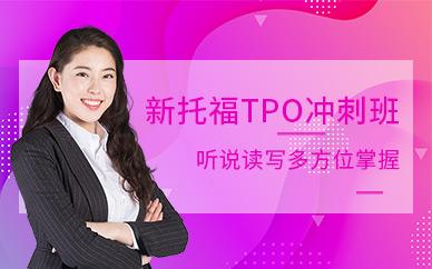 长沙环球教育新托福TPO冲刺班