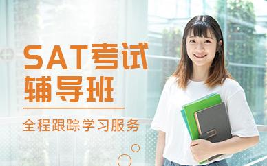深圳环球雅思SAT考试辅导培训班