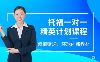 深圳环球教育托福一对一精英计划课程