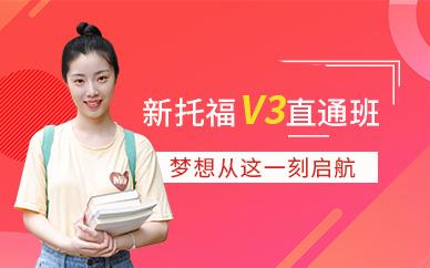 深圳新托福V3智通培训班