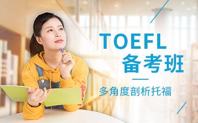 深圳环球教育TOEFL90备考培训班