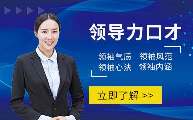 广州新励成领导力口才培训班