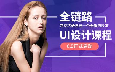 深圳达内教育UI设计培训