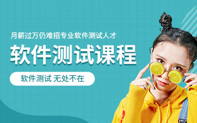 西安中公优就业软件测试培训课程