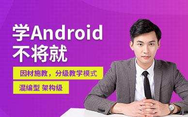 西安中公优就业Android培训课程