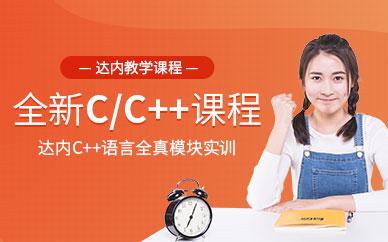 宁波达内教育C/C++培训课程