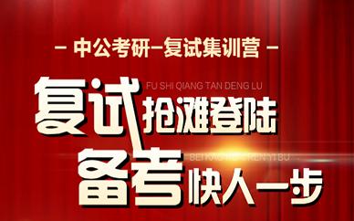 深圳中公考研复试集训培训班