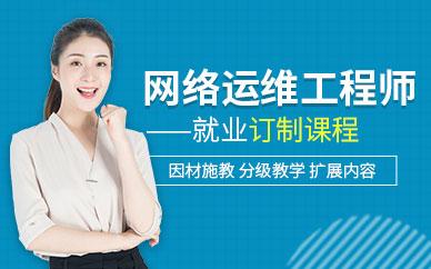 广州网络运维培训班