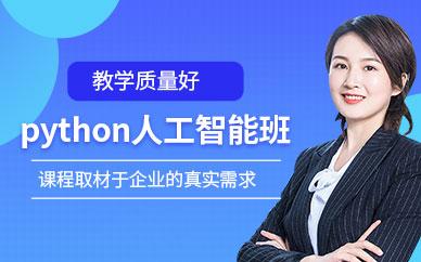 广州Python培训班