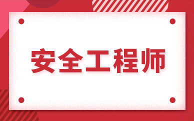 深圳学天教育注册安全工程师培训课程