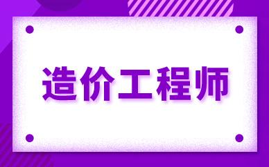 深圳学天教育造价工程师培训课程