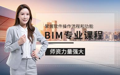 西安学天教育BIM专业培训课程