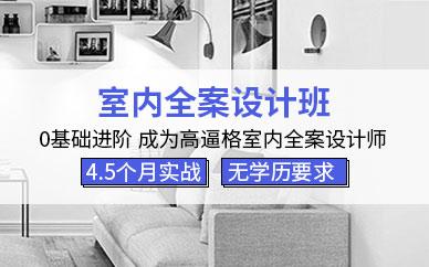 深圳天琥教育室内全案设计培训班