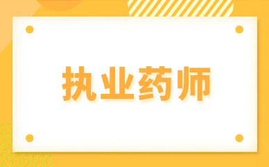 西安学天教育执业药师培训课程