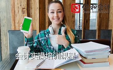 苏州仁和会计会计实操培训课程