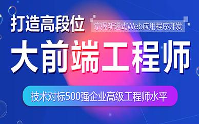 济南中公教育web前端工程师培训班