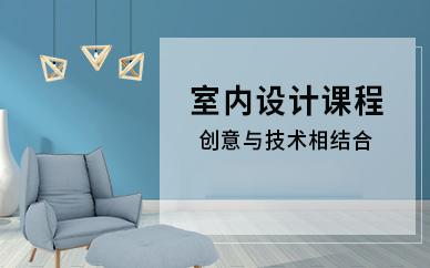 广州天琥教育室内设计培训班
