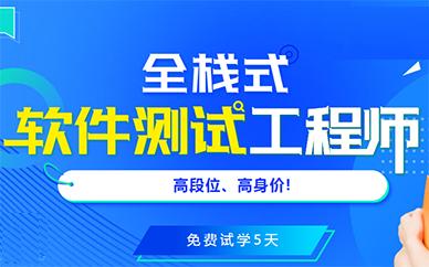 深圳中公优就业全栈式软件测试工程师培训班