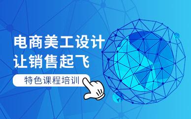 广州天琥教育电商美工设计培训课程