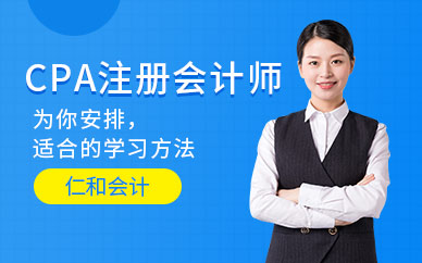 苏州仁和CPA注册会计师培训课程