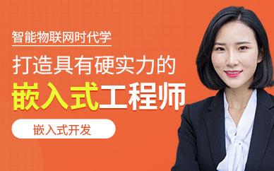 南京达内教育嵌入式工程师培训