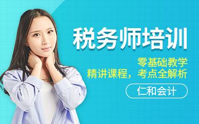 广州仁和会计税务师培训课程