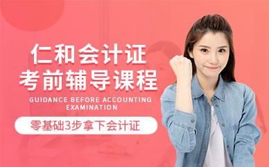 广州仁和会计考前培训课程