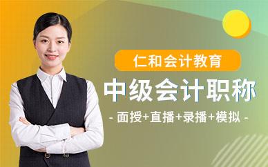 广州仁和会计职称培训课程