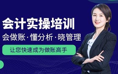广州仁和会计真账实操培训课程