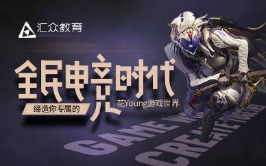南京汇众教育游戏开发培训班