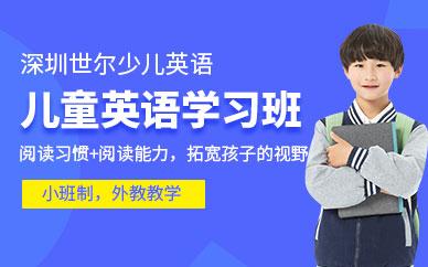 深圳世尔儿童英语培训班