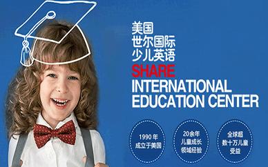深圳世尔英语培训学校