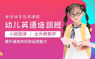 深圳世尔幼儿英语培训班