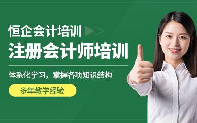佛山恒企教育注册会计师培训课程