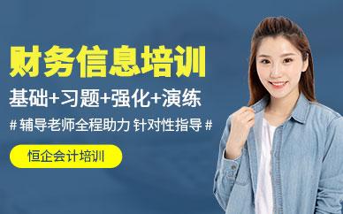 广州恒企会计财务做账培训