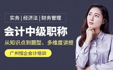 广州恒企会计中级职称培训班