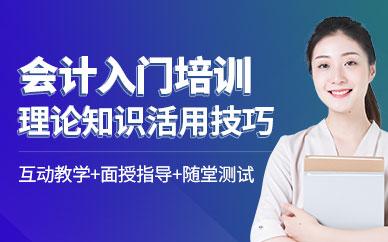 广州恒企会计初级会计培训课程