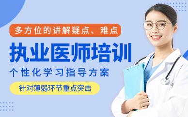 杭州优路教育执业医师培训班