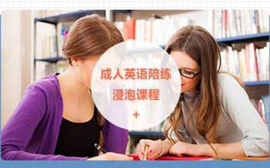 西安汉普森成人英语培训课程