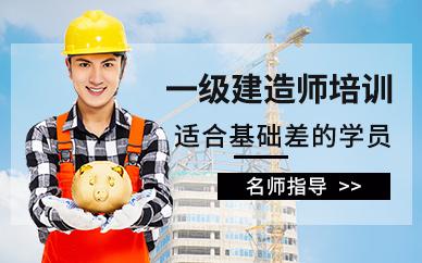 南京中公建工一级建造师培训课程