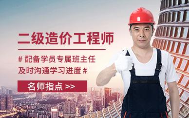 广州中公建工二级造价工程师培训课程