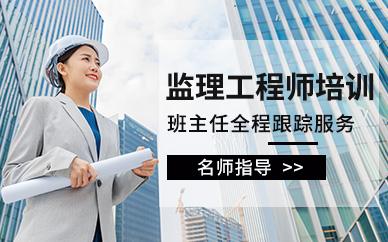 广州中公建工监理工程师培训课程