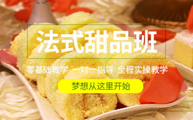 广州熳点法式甜点培训班