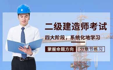 广州中公建工二级建造师培训课程